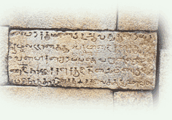 A Chozha inscription on the wall of Melak-koil, Kudumiyamalai