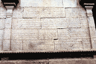 Vira-pandya Inscription on the outer wall of Sri Akhilandesvari amman shrine., Kudumiyamalai